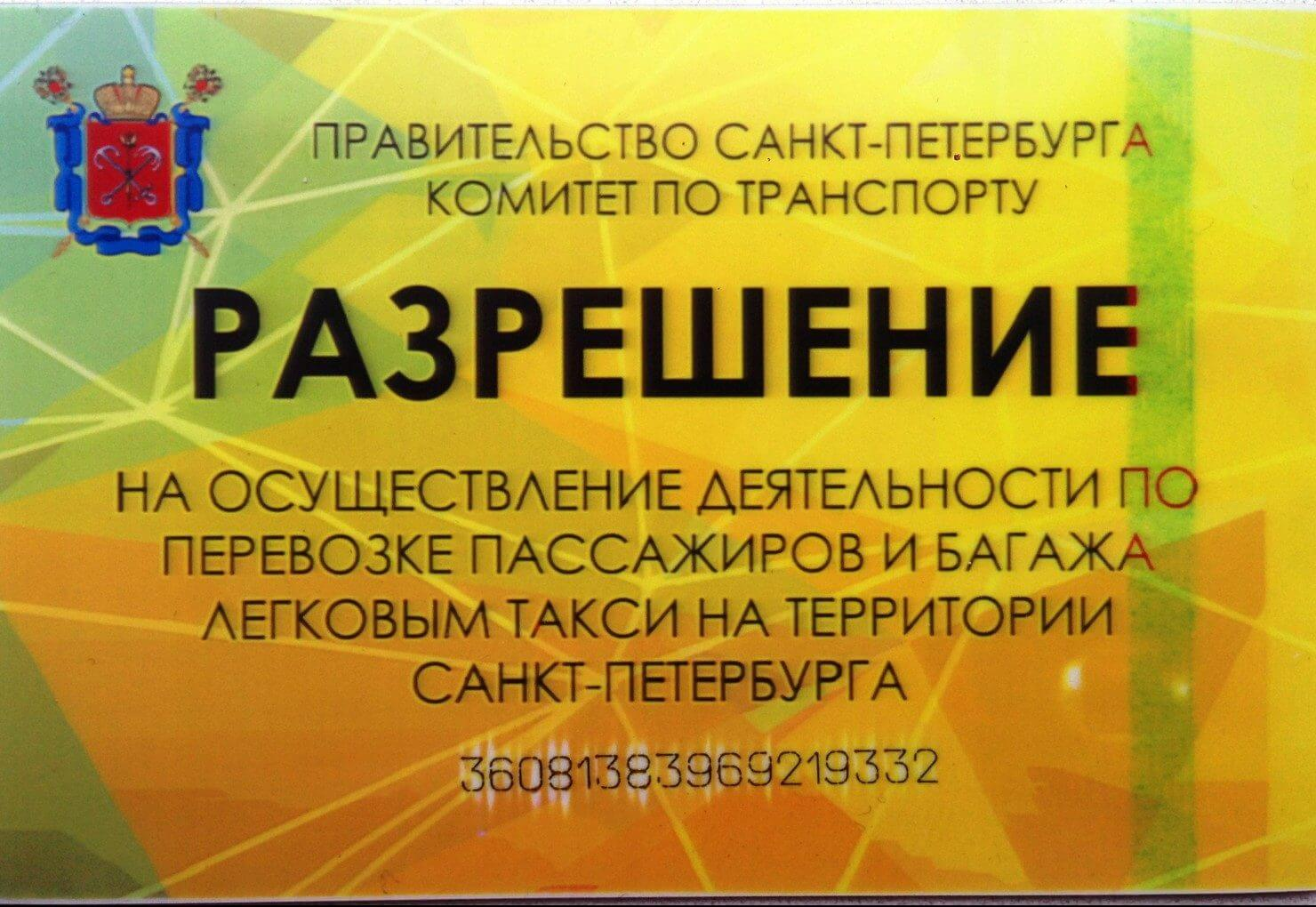 Лицензия разрешение
