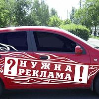 Предоставляем места для рекламы на автомобилях